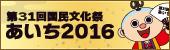 第31回国民文化祭 あいち2016
