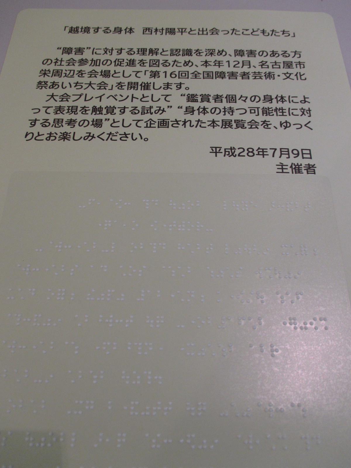1607011_nishimura_shoukai_05
