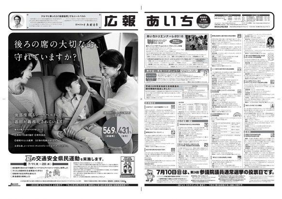 160708_kouhou-aichi_2