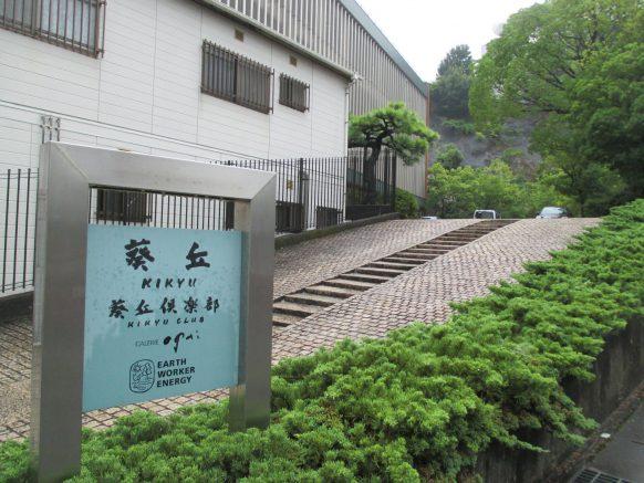 160914_kikyu